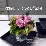 プリザーブドフラワー体験レッスンのご案内 東京 世田谷 京王線