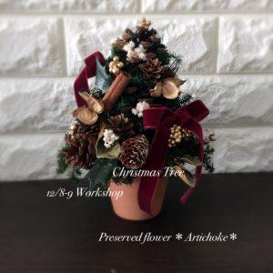 クリスマスツリー プリザーブドフラワー